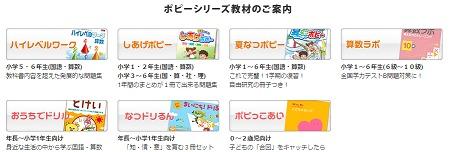 月刊ポピー・POPYのさんけん社|家庭学習、通信教育教材