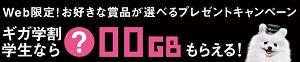 ソフトバンクの学割は○○○ギガ!プレゼントキャンペーン キャンペーン・プレゼント一覧 キャンペーン・プレゼント モバイル ソフトバンク SoftBank