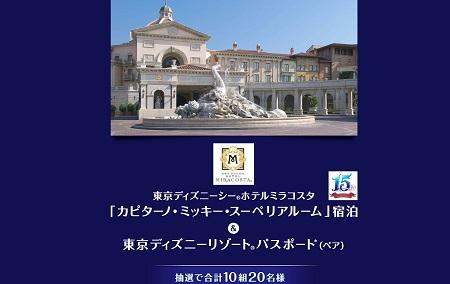 賞品詳細   2016 COFFEE DREAMキャンペーン   コーヒーはUCC上島珈琲!