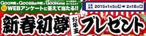 goohome goo沖縄 2015年 新春お年玉プレゼントキャンペーン GooHome