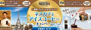 ネスカフェ アイスコーヒー キャンペーン | ネスカフェ ボトルコーヒー NESCAFE Nestle ネスレ