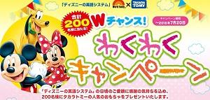 ディズニーの英語システム タカラトミー Wチャンス! わくわくキャンペーン ワールドファミリー WorldFamily takatatomy.