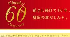 赤だし 60周年キャンペーン 盛田株式会社サイト