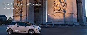 DS 3 Paris Campaign DS Line PEUGEOT CITROEN シトロエン
