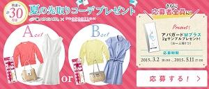 APAGARD × PROPORTION BODY DRESSING「夏の先取りコーデプレゼントキャンペーン」