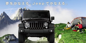 MAKE IT REAL Jeep® fca Wrangler ラングラー