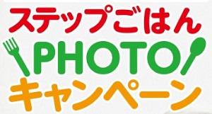 ステップごはんPhotoキャンペーン|株式会社明治 meiji
