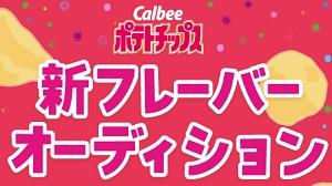 Calbeeポテトチップス 新フレーバーオーディション| Calbeeひとくち劇場 カルビー