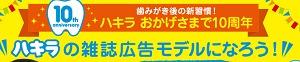 「歯みがきできたね!フォトコンテストハキラくんハキラちゃん雑誌広告モデル大募集!」 beanstalk