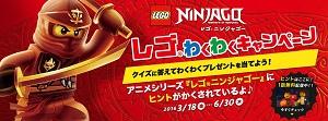 レゴわくわく キャンペーン:LEGO NINGAGO レゴ®ニンジャゴー!