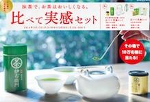 SUNTORY サントリー 抹茶で、お茶はおいしくなる 比べて実感セットプレゼントキャンペーン