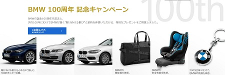 BMWは、今年で誕生100周年。胸躍る未来へ、加速する。|BMW Japan ビー・エム・ダブリュー