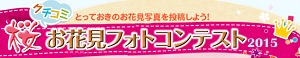 桜お花見フォトコンテスト:全国おすすめ桜の名所2015:るるぶ.com