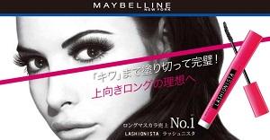 メイベリン ニューヨーク ラッシュニスタ キャンペーン|ホットペッパービューティー hotpepper beauty ポンパレ MAYBELLINENEW YORK