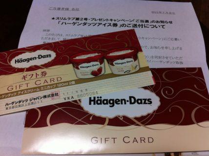 Haagen-Dazs ハーゲンダッツ|アイスクリーム ギフトカード