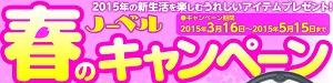 ノーベル春のキャンペーン■ノーベル製菓株式会社■