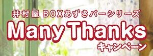 井村屋 BOXあずきバーシリーズ Many Thanks キャンペーン imuraya