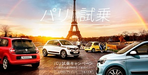 Renault Japon TWINGO PARIS ルノー・ジャポン