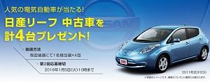 人気の電気自動車が当たる!日産リーフ 中古車を計4台プレゼント! NISSAN