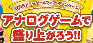 タカラトミーゲームフェア キャンペーン アナログゲームで盛り上がろう |商品情報|アナログゲームゲーム|タカラトミー takaratomy.