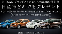 NISSAN ブランドストア on Amazon 公開記念 日産車どれでもプレゼント アマゾン