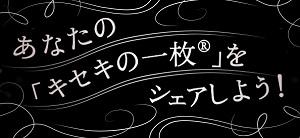 あなたの「キセキの一枚」をシェアしよう!|コフレドールアンドラブ|カネボウ化粧品 kanebo