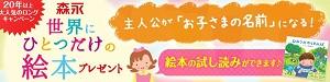 プレゼント一覧 森永乳業 妊娠・育児情報ホームページ 「はぐくみ」 morinaga.