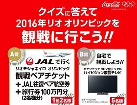 コカ・コーラ 2016年リオオリンピックを観戦に行こう!!|コカ・コーラ(Coca Cola)公式ブランドサイト