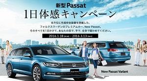 新型Passat 1日体感キャンペーン イベント フォルクスワーゲンについて フォルクスワーゲン公式サイト フォルクスワーゲン