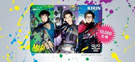 キリン メッツ オリジナル QUOカード当たるキャンペーン|メッツ|ソフトドリンク|キリン kirin