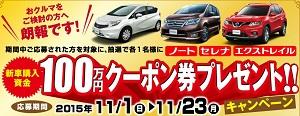 日産ノート・セレナ・エクストレイル:新車購入資金100万円が当たる! nissan