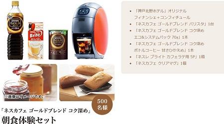 コク深め「世界一の朝食」キャンペーン | ネスカフェ ゴールドブレンド コク深め NESCAFE Nestle ネスレ