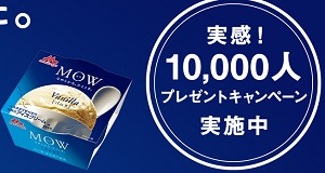 morinaga MOW 実感!10 000人プレゼントキャンペーン 森永乳業