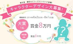 SHISEIDO キャラクター大募集|酵母&ビフィズス(ハラハチ習慣)|資生堂