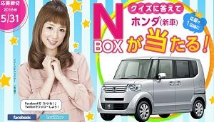 中古車 販売 買取査定のカーセブン-ホンダNBOX(新車)が当たるキャンペーン HONDA.