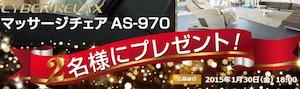 マッサージチェア新商品発売記念プレゼントキャンペーン フジ医療器 fijiiryoki