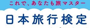 日本旅行検定 日本旅行!