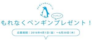 ちょっと、クールダウン。ペンギンプレゼント|アイラブデスク IODATA アイ・オー・データ機器