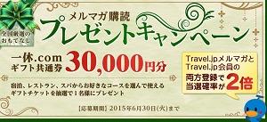 メルマガ購読プレゼントキャンペーン トラベル・ジェーピー travel.jp