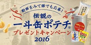 コイケヤ「伝説の一斗缶ポテチ R 」プレゼントキャンペーン2016|頑固あげポテト|株式会社湖池屋