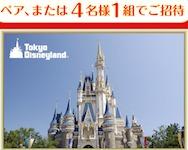プリマハム商品を買って応募しよう! 東京ディズニーランド® ザ・ダイヤモンドホースシュー プライベートパーティーご招待キャンペーン