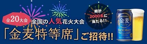 全国の人気花火大会「金麦特等席」プレゼント|花火大会 花火カレンダー2016 ウォーカープラス サントリー Suntory