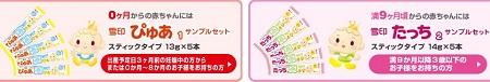 「ぴゅあ&たっち」プレゼントキャンペーンについて:「ぴゅあ&たっち」 雪印メグミルク