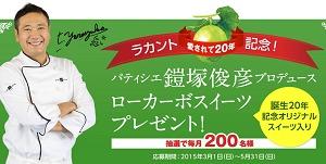 ラカント愛されて20年記念キャンペーン|カロリー0の自然派甘味料『ラカントS』 公式サイト