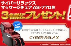 マッサージチェア新商品発売記念プレゼントキャンペーン フジ医療器 fujiiryoki