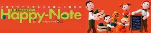 2015 Autumn 秋号 vol.44 プレゼント紹介|子育て応援フリーマガジン ハッピー・ノート happy note