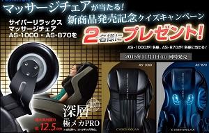 マッサージチェア新商品発売記念クイズキャンペーン フジ医療器 fujiiryoki