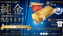MONO AIR 発売記念キャンペーン!