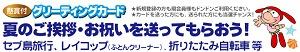 ラビットプレス+≪(公社)全日本不動産協会・全日本不動産近畿流通センター≫ グリーティングカードシステム