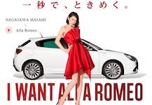 アルファロメオ Alfa Romeo Japan I WANT ALFA ROMEO